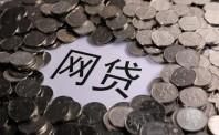 网贷行业整改提速  多地出备案管理细则