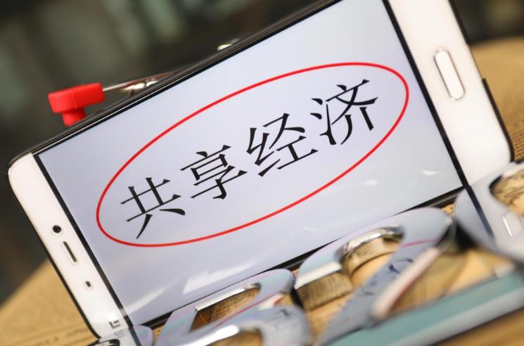 共享经济助力传统商业转型升级_零售_电商报