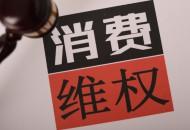 工商总局张茅:要加大消费维权力度,进一步改善消费环境