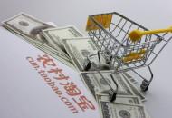 前11月山东电商交易额达3.15万亿元 同比增长32.2%