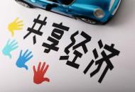 """共享汽车市场定位待考 实现盈利尚需""""烧钱"""""""