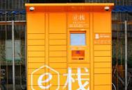 四川巴中市印发物流规划 助推电商发展