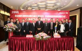 百盛与北京银行合作 助力实体零售转型
