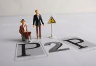 互金协会:网贷借款人有按时还款的义务