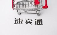 """速卖通将推出""""基础销售计划""""类型"""