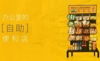 果小美牵手中商惠民 企业合作成新零售标配