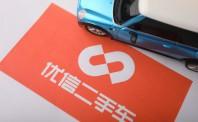 去年二手车交易增长显著 电商竞争走向线下
