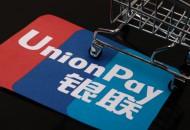 义乌购接入银联跨境B2B平台 中小卖家打通市场数据