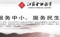 上市难解江苏金融租赁困境  业务集中亟待转型