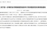 网贷整改进入冲刺期   深圳公布整改指标