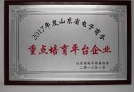 电商重点培育企业+电商领军人才:韩都衣舍捧回两个省级大奖