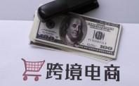 """跨境电商企业海外推广四大""""坑"""""""