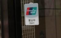新一代银联无卡业务转接清算平台上线  支付直连银行模式告结