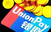 银联董事长葛华勇人民日报刊文:开放带来支付产业新机遇