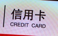 浙商银行行长解读信用卡服务