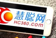 """慧聪网2018业务战略升级  宣布营收100亿""""小目标"""""""