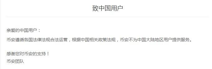 """靠""""钻空子""""抢时间  币安退出中国伤筋不动骨_金融_电商报"""