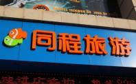 同程旅游牵手皇中国际 航空旅游业务竞争加剧