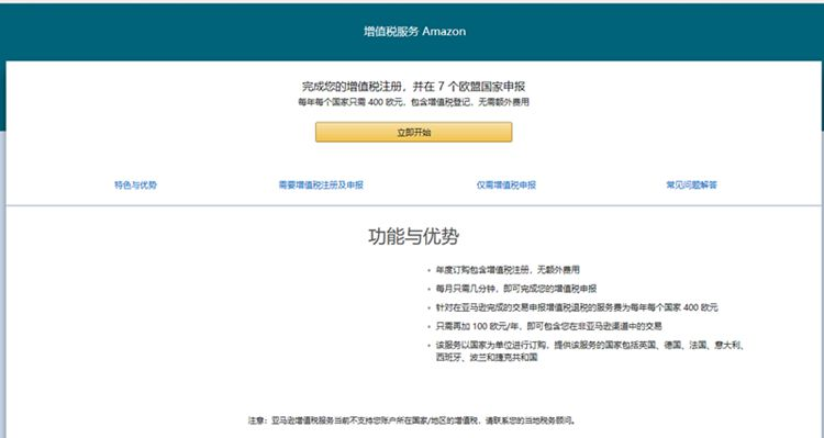 亚马逊或将收回VAT服务大权,来抢中国服务商生意的是它