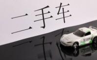 大搜车与车易拍达成合作  布局二手车C2B市场