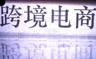 广州、深圳跨境电商产业集聚 海关创新驱动