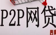 P2P网贷正迎合规备案登记前的最后冲刺期