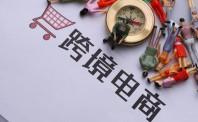 世界海关跨境电商大会胜利闭幕 中国跨境电商庄重作出正品保证
