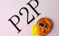 P2P备案上演生死时速 首批名单或凤毛麟角