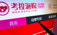 网易考拉:所售雅诗兰黛产品与官方所售检测结果一致