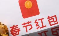 春节抢红包须防陷阱