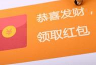 微信发布2018春节红包数据报告:7.68亿人参与