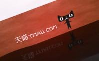 天猫新零售持续深入 雷诺与天猫达成合作
