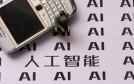 中国AI初创企业融资占比达48%  居全球首位
