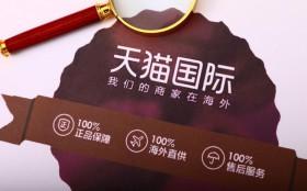 天猫国际春节进口消费暴增 90后成主力军