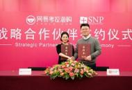 海外品牌入华首要关注正品口碑,韩国人气美妆SNP与网易考拉完成签约
