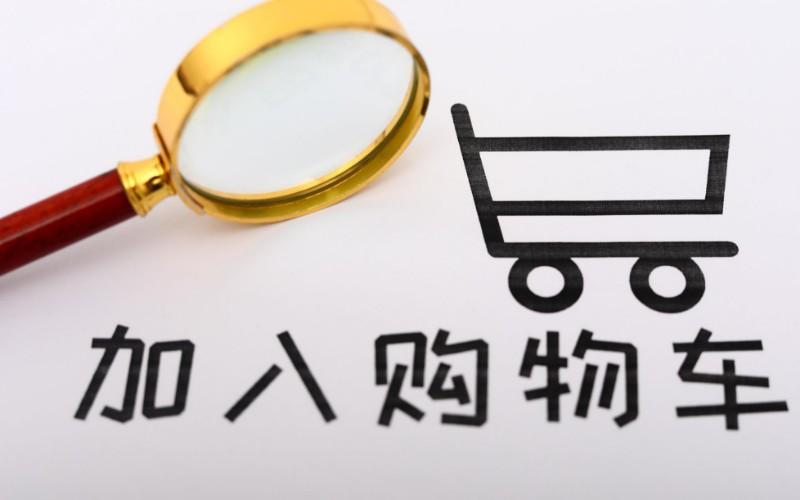 大促活动之后,返场如何刺激消费者购买的欲望_运营_电商报