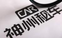 神州租车2017总营收77.2亿元 同比增长20%