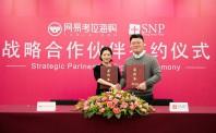 """网易考拉与SNP共推""""中国女性美丽成长计划"""" 让消费者放心买正品"""