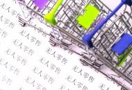 日本永旺与中国深兰科技将成立合资公司