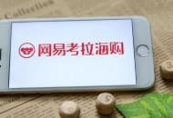 """网易考拉联手美迪惠尔共推""""中国女性美丽成长计划"""" 助其入华发展"""