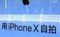 罗永浩怒怼安卓机跟风iPhoneX竖排双摄