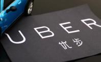 Uber产品文化更迭背后,电商化策略显现