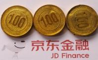 京东金融又一大作,百亿融资将启动