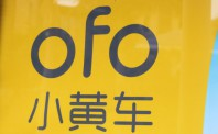 阿里正式进入ofo董事会