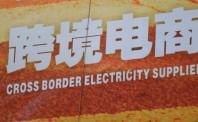 人大代表陈乃科提议制定跨境电商知产保护新规则