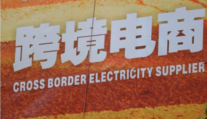人大代表陈乃科提议制定跨境电商知产保护新规则_跨境电商_电商报