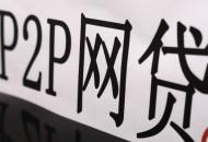 上海互聯網金融糾紛數量暴增  眾籌、理財是重災區