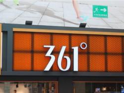 361°发布2017年度业绩