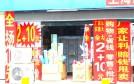 日本永旺要花1000亿日元  只为在华开家店