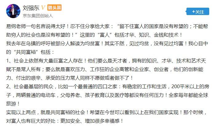 """刘强东""""耻辱""""了四个月_人物_电商报"""